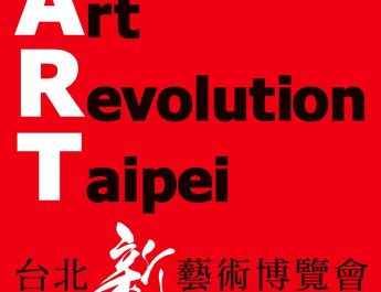 """Art Revolution Taipei 2019"""